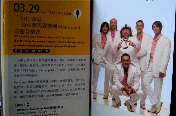 Концерт ManSound в NCTU