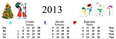 Вигляд календаря на 2013 рік