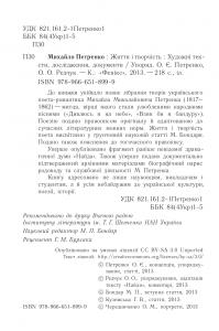 Контртитул книжки про Михайла Петренка